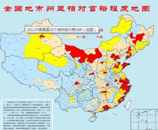 其中新疆维吾尔自治区的克拉玛依市更高居榜首.